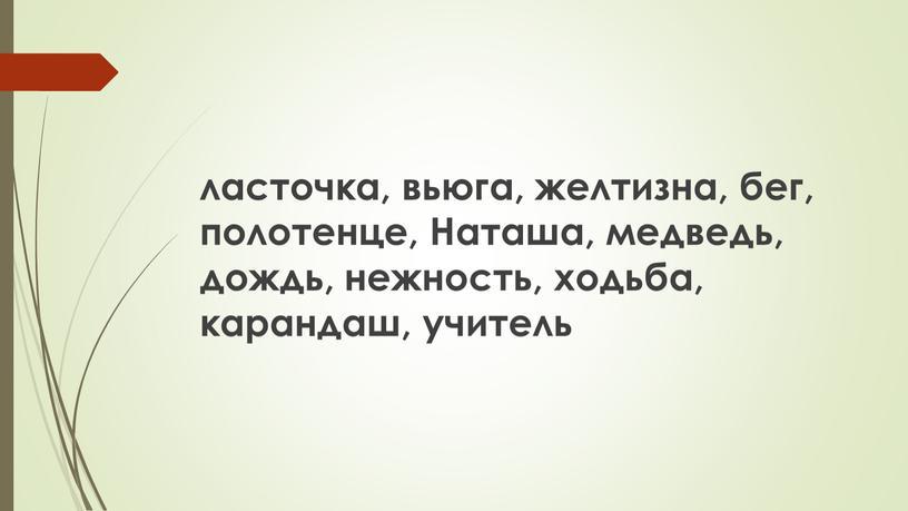 Наташа, медведь, дождь, нежность, ходьба, карандаш, учитель