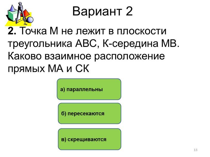 Вариант 2 в) скрещиваются а) параллельны б) пересекаются 2