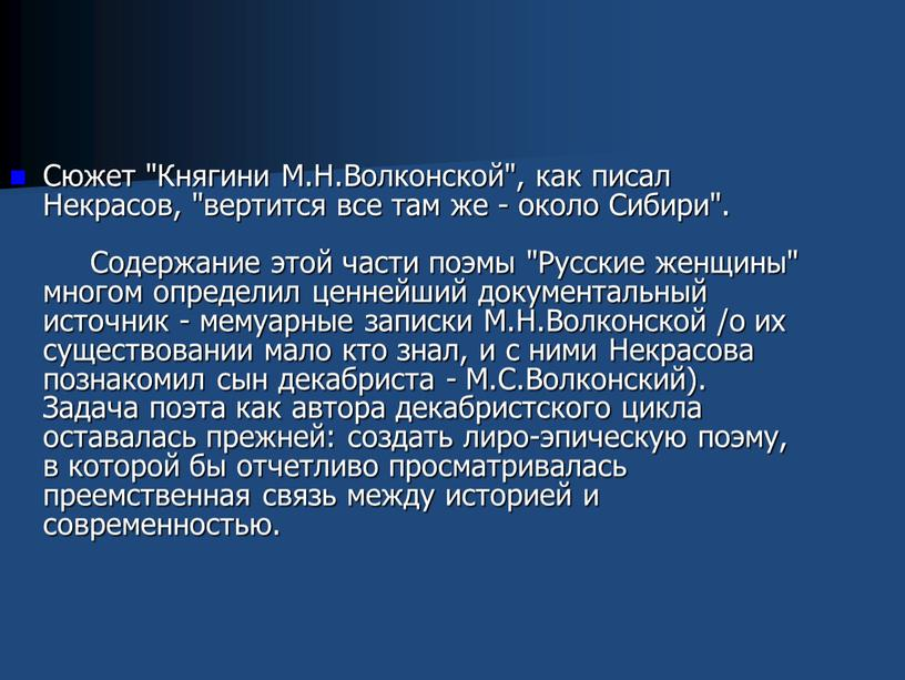 "Сюжет ""Княгини М.Н.Волконской"", как писал"