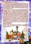 Консультация для родителей «Новый год в кругу семьи»