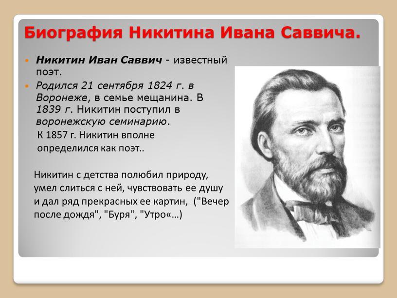 Биография Никитина Ивана Саввича