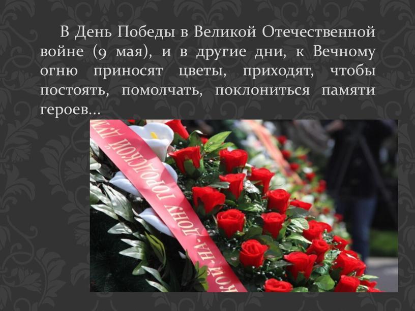 В День Победы в Великой Отечественной войне (9 мая), и в другие дни, к