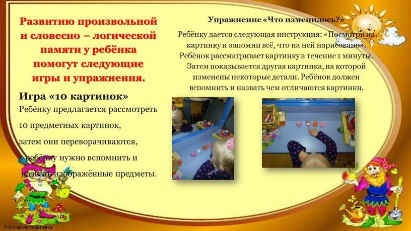 Развитию произвольной и словесно – логической памяти у ребёнка помогут следующие игры и упражнения