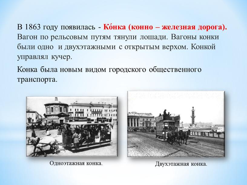 В 1863 году появилась - Ко́нка (конно – железная дорога)