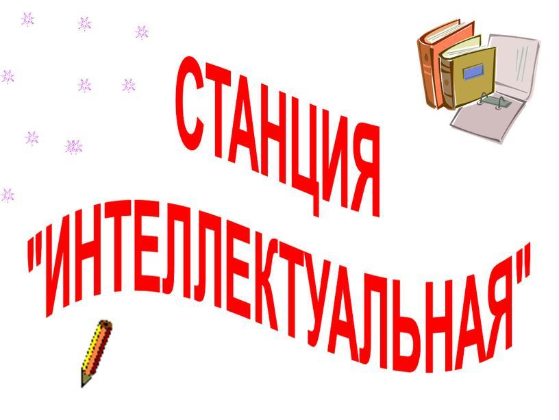 "СТАНЦИЯ ""ИНТЕЛЛЕКТУАЛЬНАЯ"""