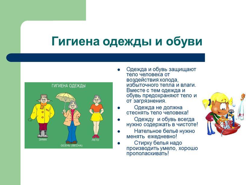 Гигиена одежды и обуви Одежда и обувь защищают тело человека от воздействия холода, избыточного тепла и влаги