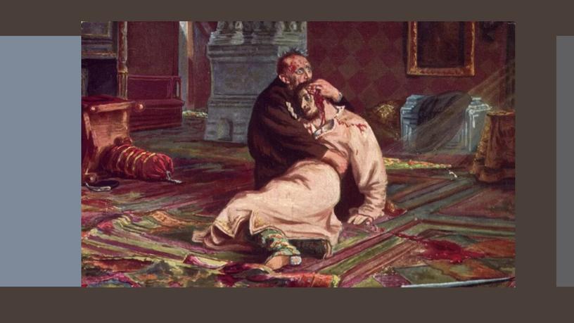 """Презентация """"Правление Ивана IV (Грозного)"""""""
