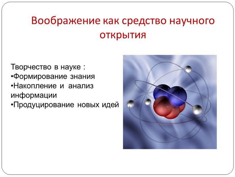 Воображение как средство научного открытия