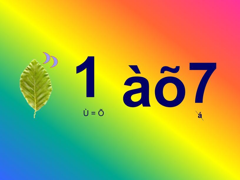 1 7 Ù = Õ á àõ