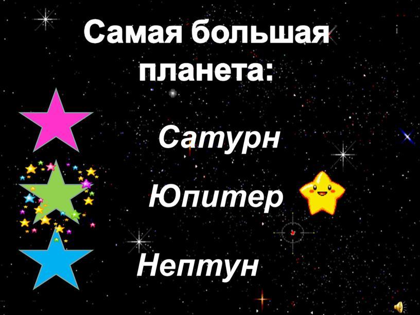8 Сатурн 8 Юпитер Нептун