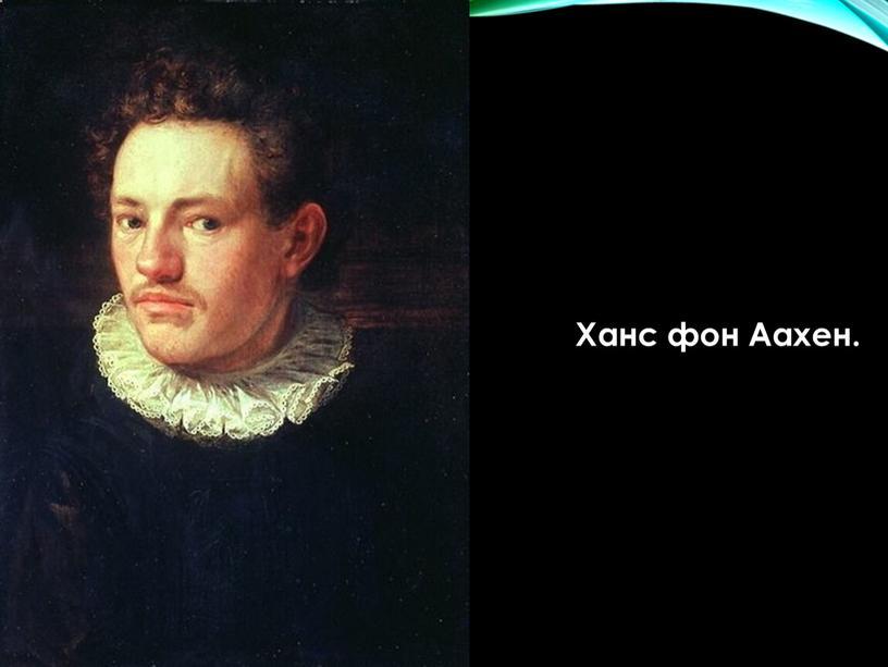 Ханс фон Аахен.