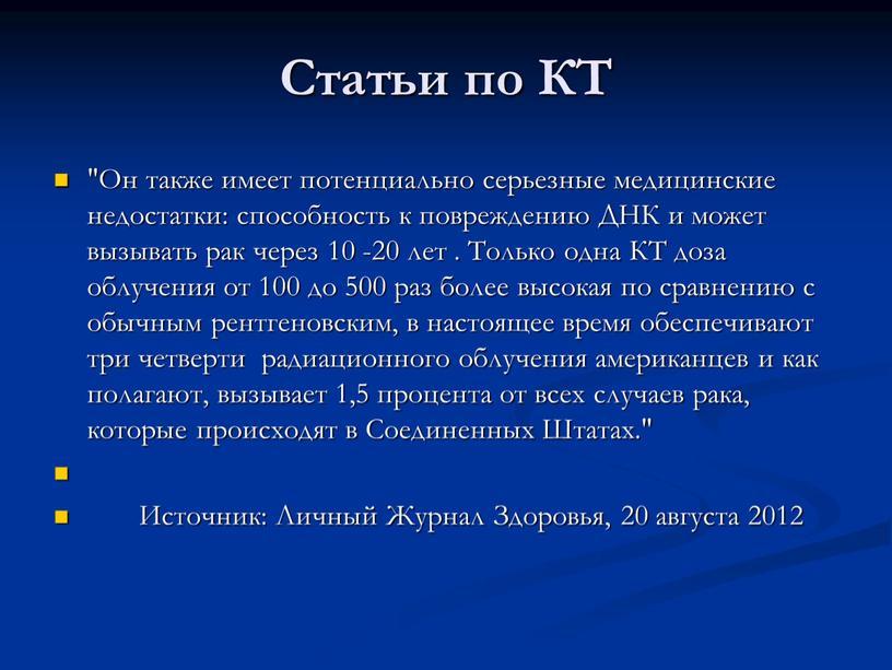 """Статьи по КТ """"Он также имеет потенциально серьезные медицинские недостатки: способность к повреждению"""