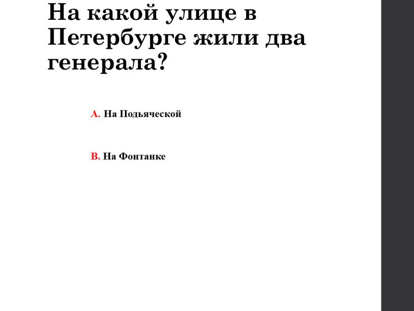 На какой улице в Петербурге жили два генерала?