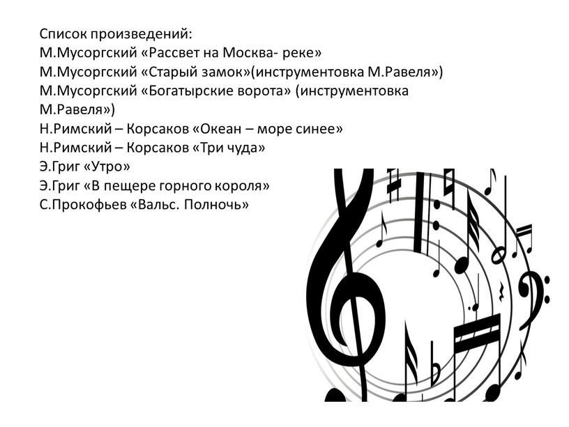 Список произведений: М.Мусоргский «Рассвет на