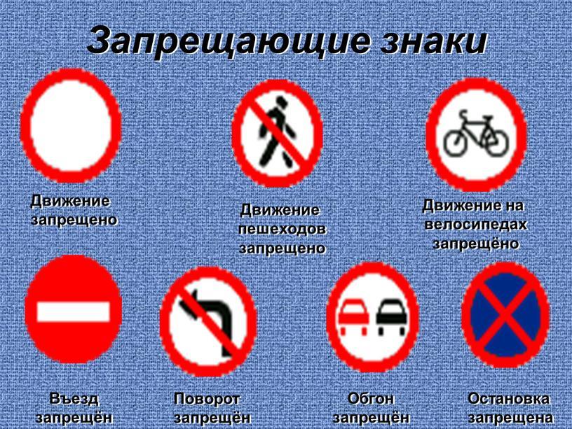 Запрещающие знаки Движение запрещено