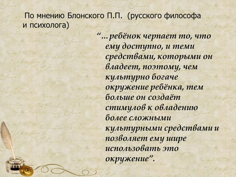 По мнению Блонского П.П. (русского философа и психолога)