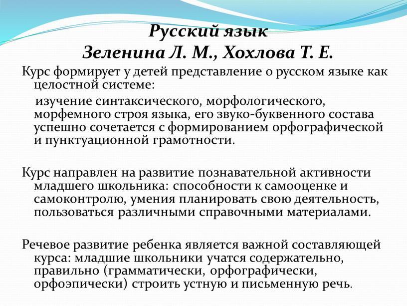 Русский язык Зеленина Л. М., Хохлова