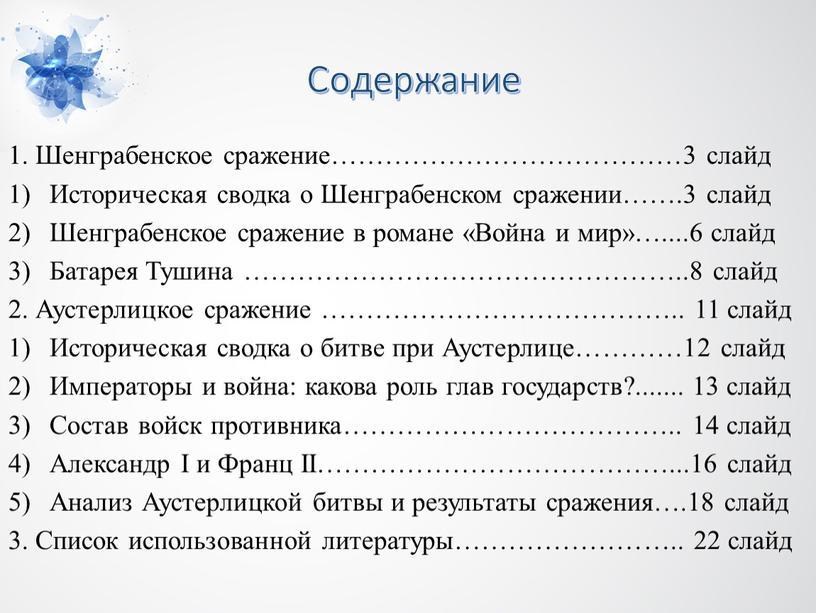 Содержание 1. Шенграбенское сражение…………………………………3 слайд