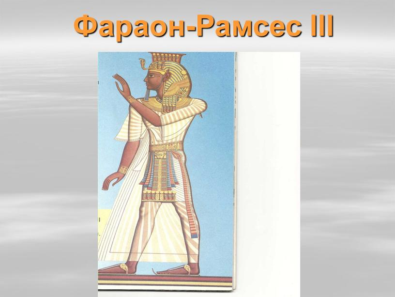 Фараон-Рамсес lll