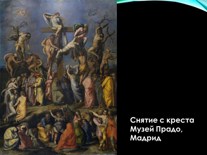 Снятие с креста Музей Прадо, Мадрид