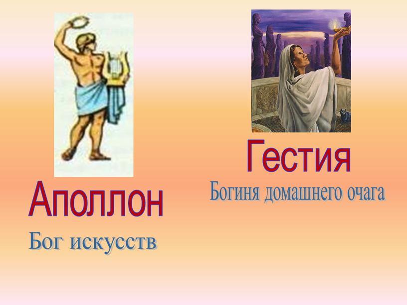 Аполлон Бог искусств Гестия Богиня домашнего очага
