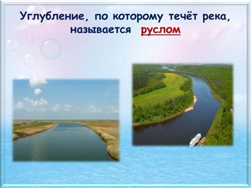 Углубление, по которому течёт река, называется руслом