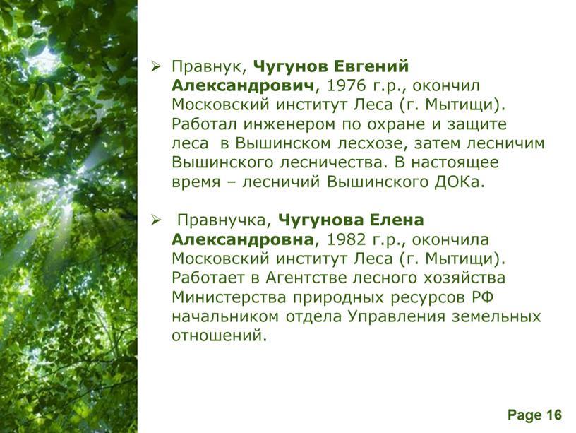 Правнук, Чугунов Евгений Александрович , 1976 г