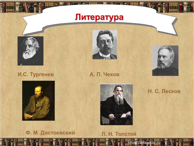 А. П. Чехов Ф. М. Достоевский Л