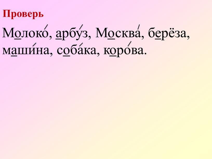 Проверь Молоко, арбуз, Москва, берёза, машина, собака, корова