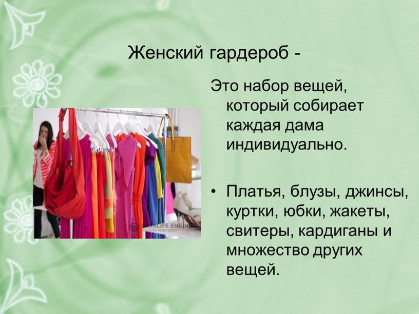 Женский гардероб - Это набор вещей, который собирает каждая дама индивидуально