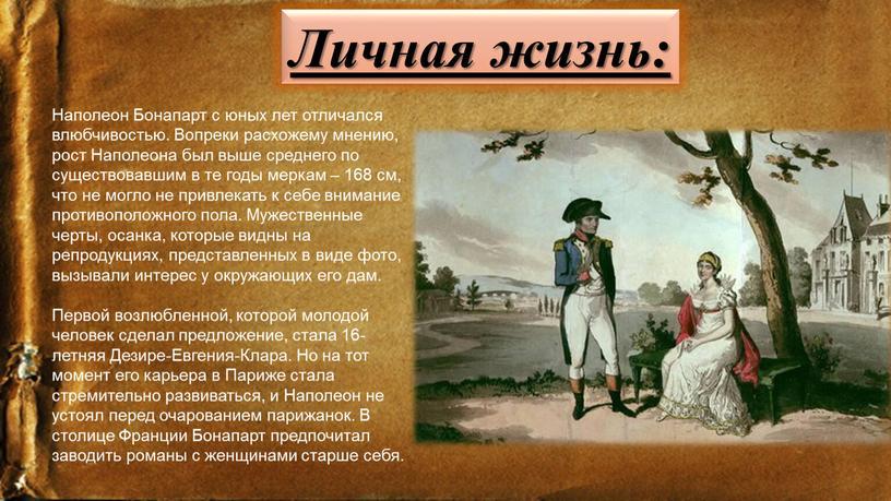 Личная жизнь: Наполеон Бонапарт с юных лет отличался влюбчивостью