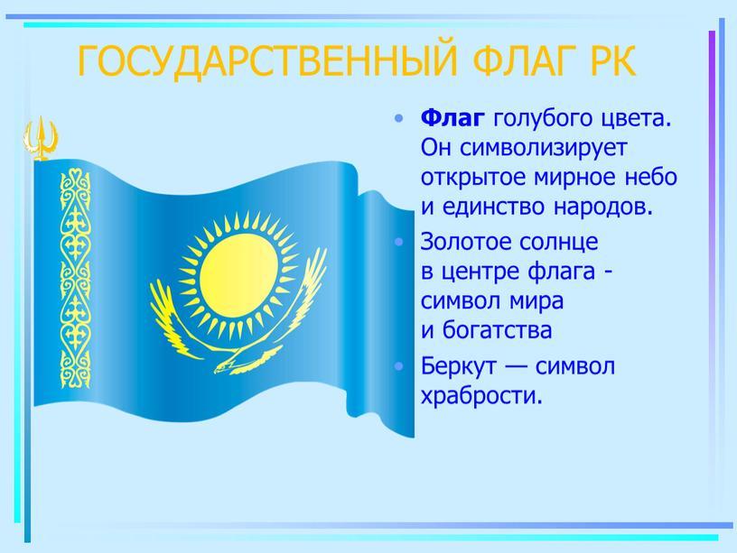 ГОСУДАРСТВЕННЫЙ ФЛАГ РК Флаг голубого цвета