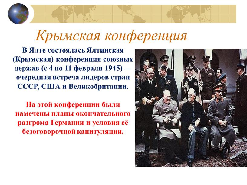 Крымская конференция В Ялте состоялась