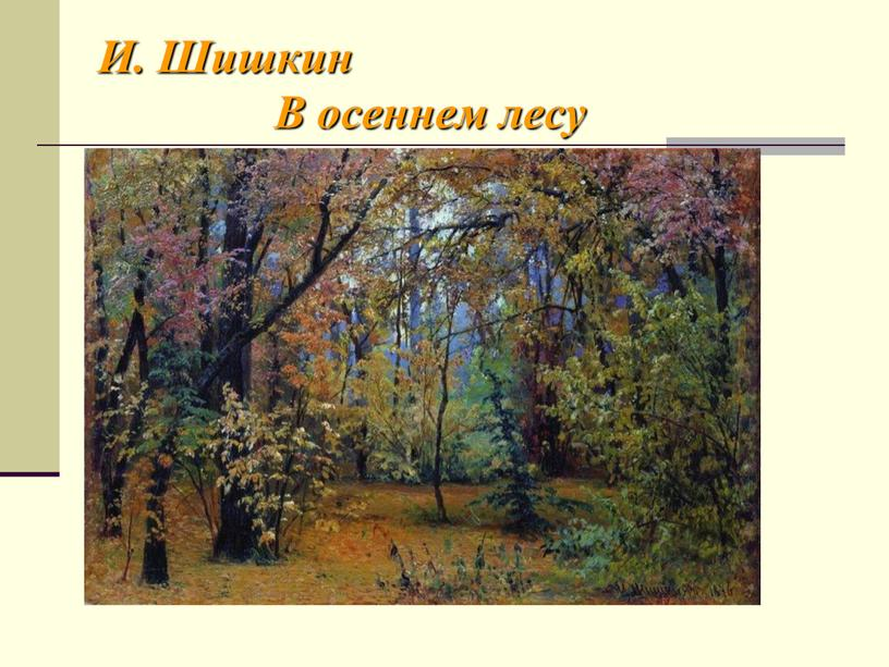 И. Шишкин В осеннем лесу