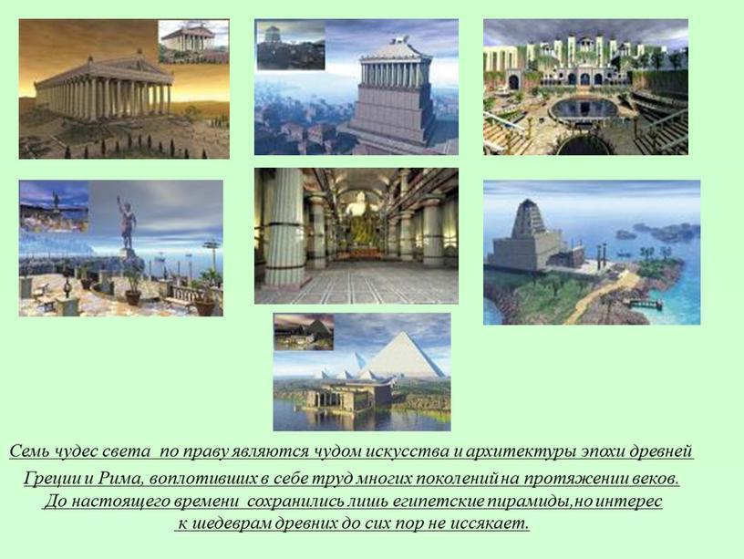 Семь чудес света по праву являются чудом искусства и архитектуры эпохи древней