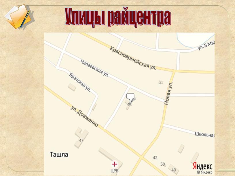 Улицы райцентра