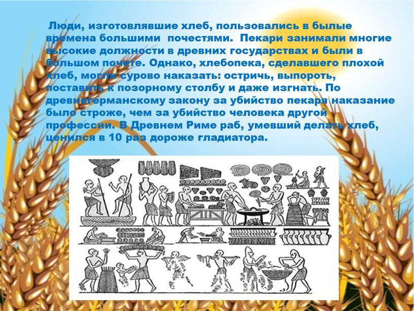 Люди, изготовлявшие хлеб, пользовались в былые времена большими почестями