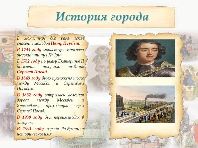 История города В монастыре два раза искал спасение молодой