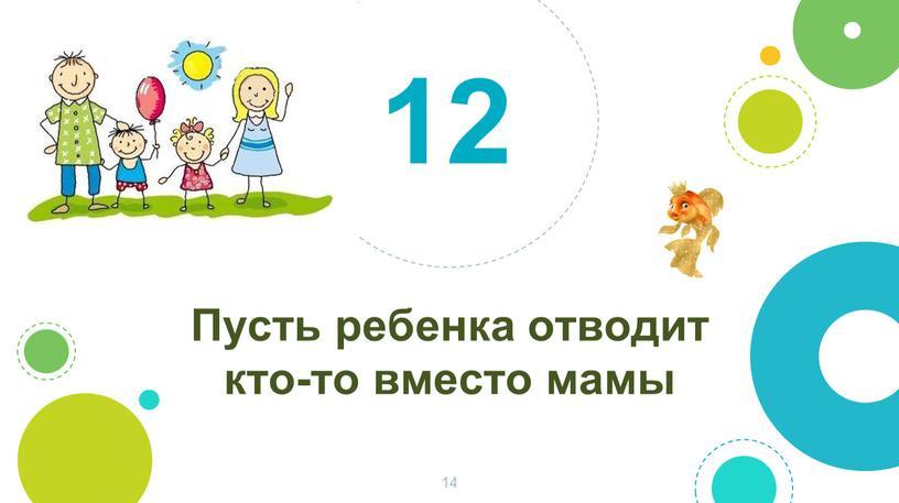 Пусть ребенка отводит кто-то вместо мамы 12 14