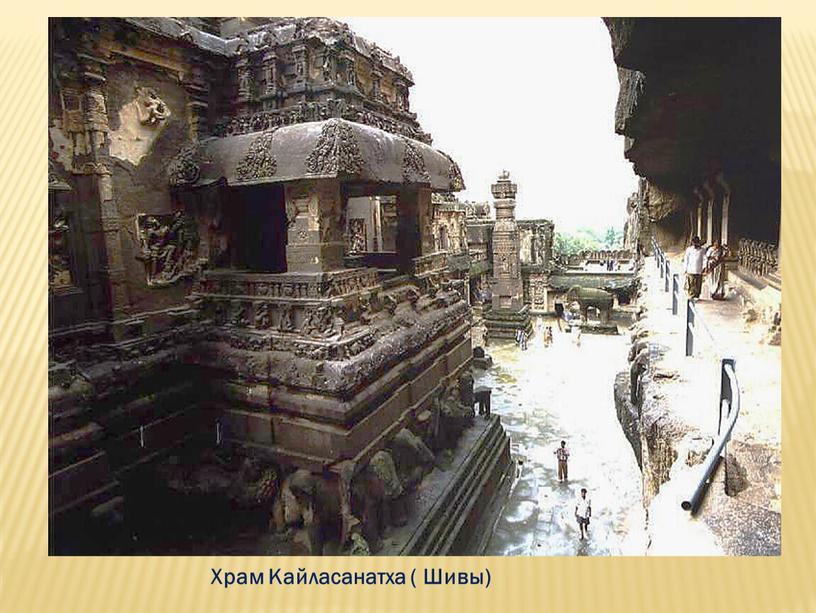Храм Кайласанатха ( Шивы)