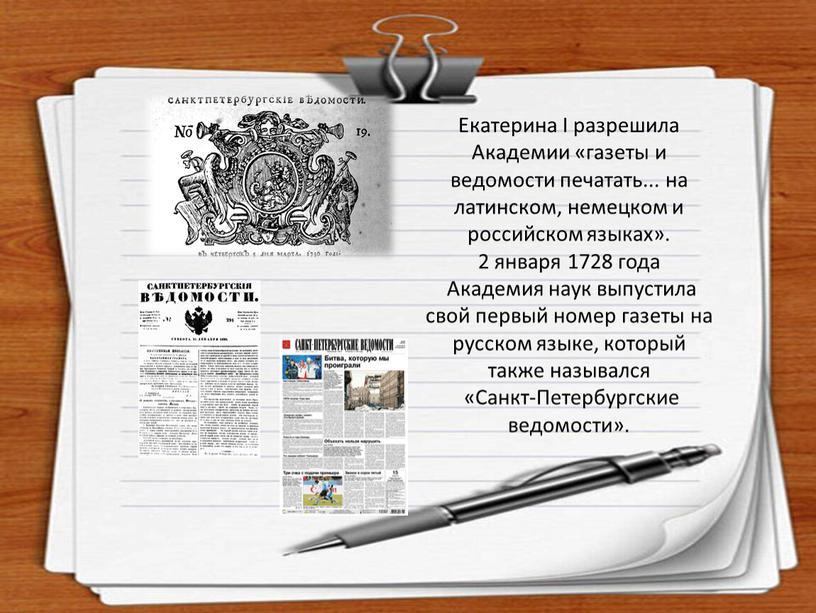 Екатерина I разрешила Академии «газеты и ведомости печатать