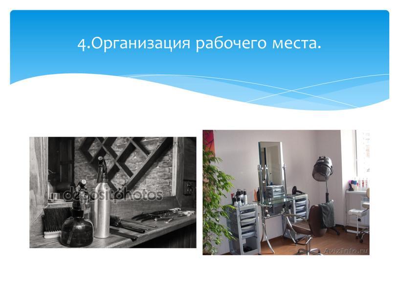 4.Организация рабочего места.