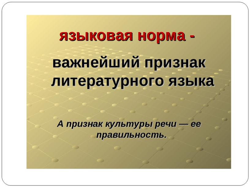 Презентация на тему: «Понятие культуры речи. Понятие о нормах русского литературного языка. Виды норм»