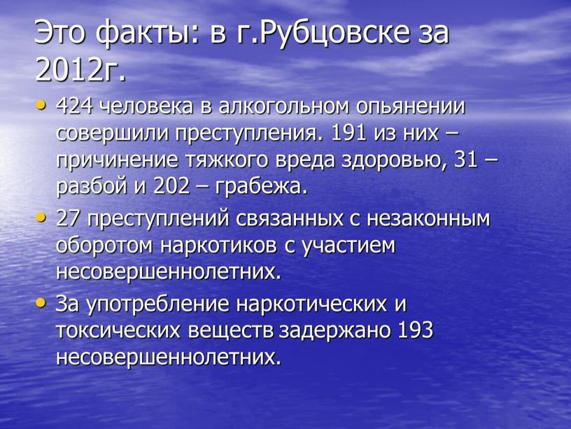 Это факты: в г.Рубцовске за 2012г