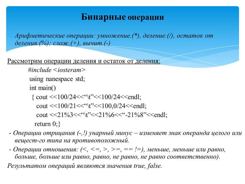 Арифметические операции: умножение