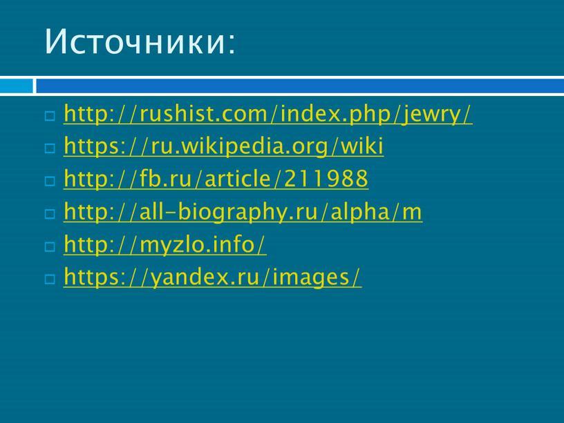 Источники: http://rushist.com/index