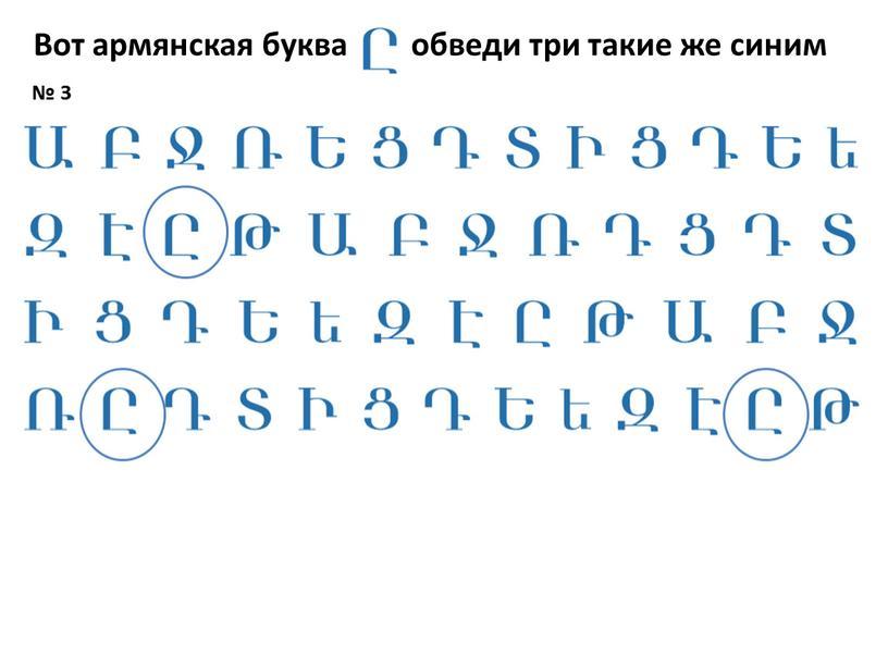 Вот армянская буква обведи три такие же синим № 2
