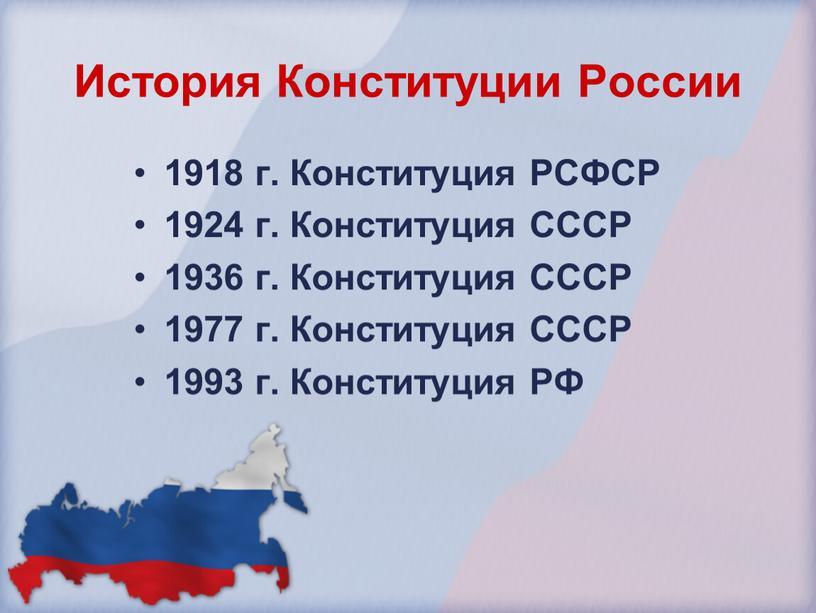История Конституции России 1918 г