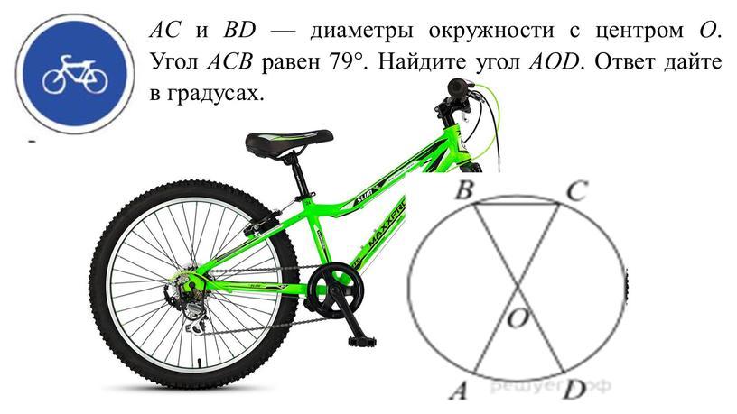 AC и BD — диаметры окружности с центром