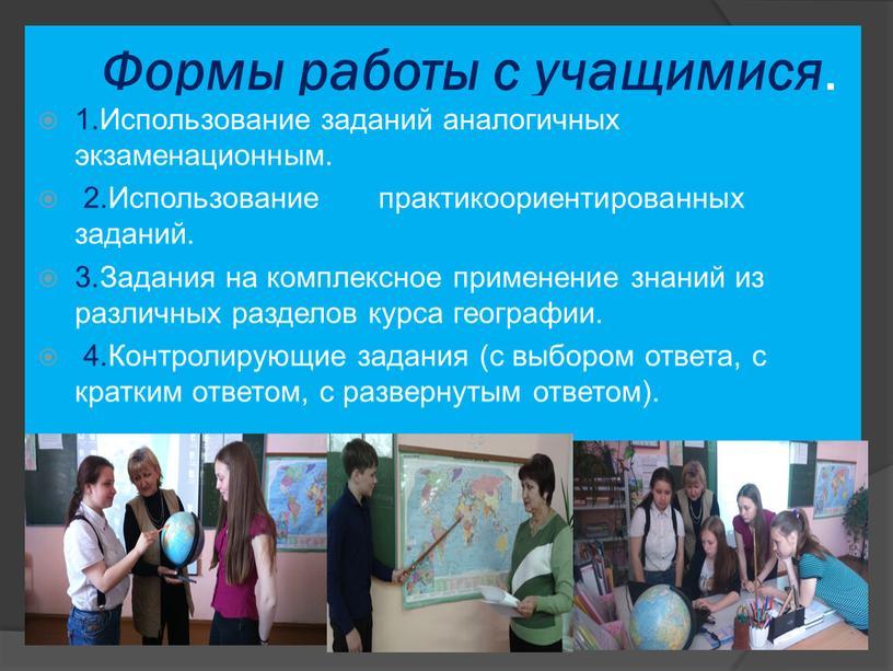 Формы работы с учащимися . 1.Использование заданий аналогичных экзаменационным